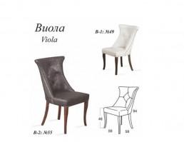 Трапезни Столове ВИОЛА Размери