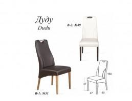 Трапезни Столове ДУДУ Размери
